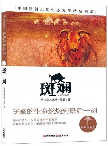 青青望天树·中国原创儿童生态文学精品书系:斑斓