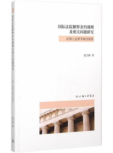 国际法院解释条约规则及相关问题研究——以领土边界争端为视角