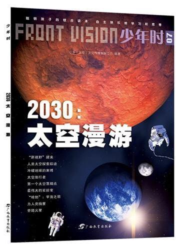 少年时·2030:太空漫游