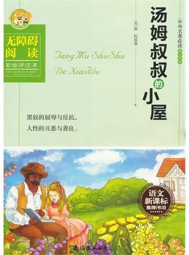 汤姆叔叔的小屋(中小学新课标推荐书目 无障碍阅读 彩绘评注本)