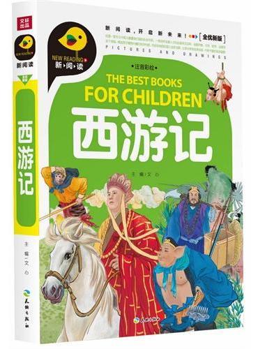 西游记(新阅读全优新版,引领中国儿童阅读新潮流!)