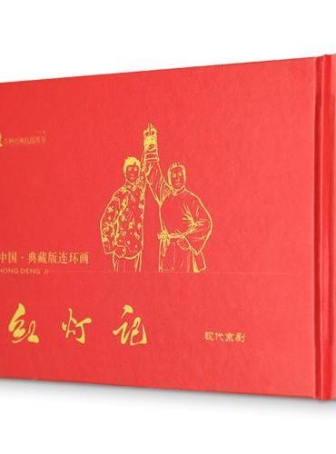 中国·典藏版连环画·红灯记