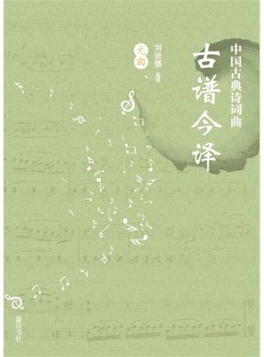 中国古典诗词曲古谱今译·元曲