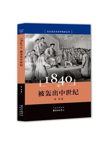 1840年——被轰出中世纪(社会变迁与百年转折丛书)