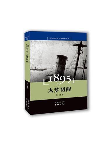 1895年——大梦初醒(社会变迁与百年转折丛书)