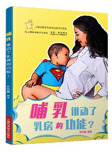 哺乳——谁动了乳房的功能?