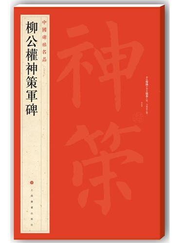 中国碑帖名品·柳公权神策军碑