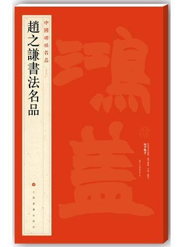 中国碑帖名品·赵之谦书法名品