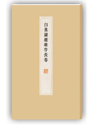 白蕉兰题杂存长卷
