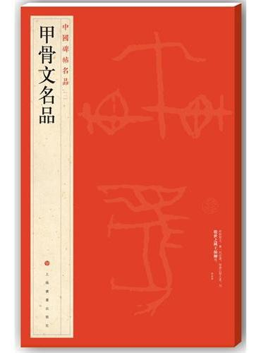 中国碑帖名品·甲骨文名品
