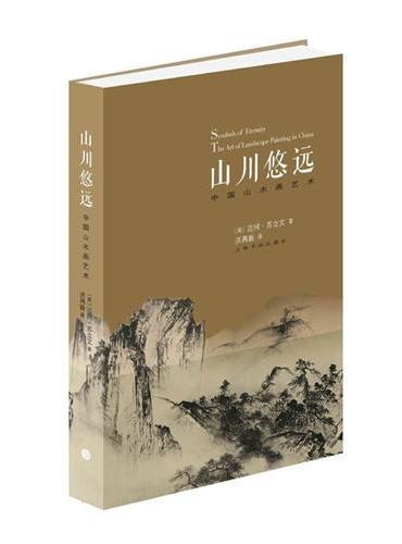 山川悠远--中国山水画艺术(珍藏本)