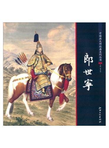 中国画大师经典系列丛书  郎世宁