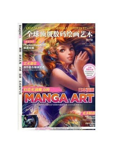 全球顶级数码绘画艺术·第17辑
