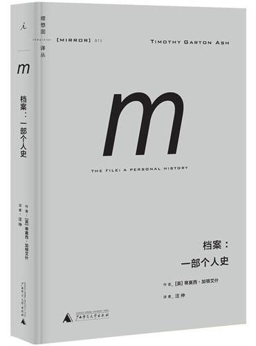 档案:一部个人史(理想国译丛013)