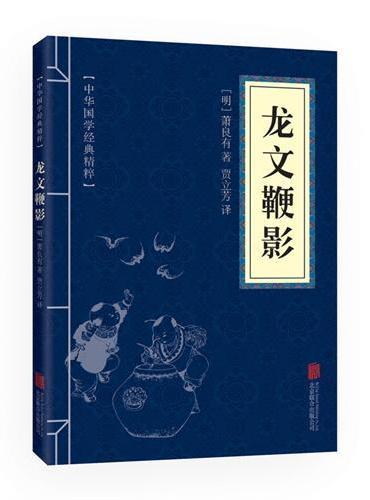 龙文鞭影(中华国学经典精粹·蒙学家训必读本)