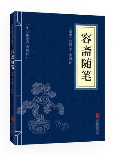 容斋随笔 (中华国学经典精粹·笔记小说必读本)