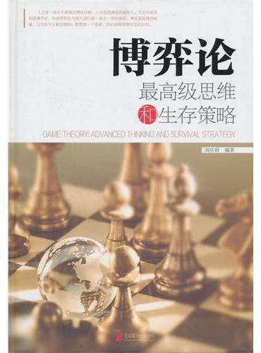 博弈论:最高级的思维和生存策略