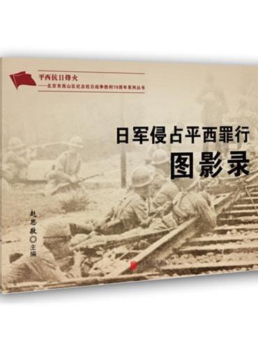 日军侵占平西罪行图影录