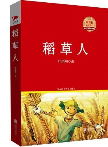 稻草人  红皮精装升级版 新课标必读丛书