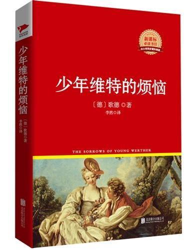 少年维特的烦恼  红皮精装升级版 新课标必读丛书