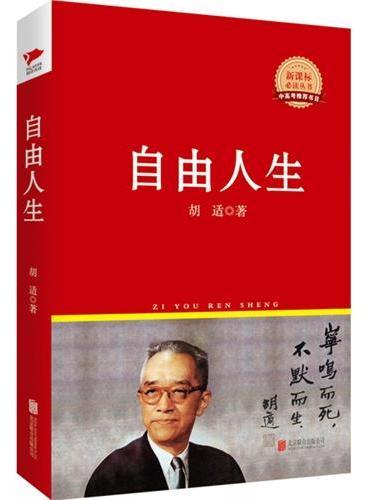 自由人生  红皮精装升级版 新课标必读丛书