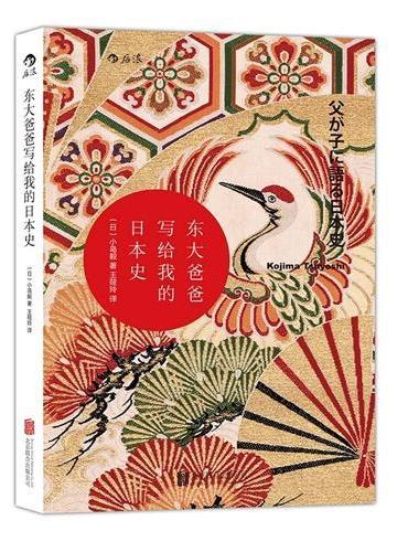 东大爸爸写给我的日本史:东大教授小岛毅为女儿写作的日本史,比教材更真实更有趣
