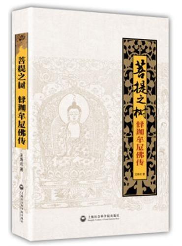 菩提之树——释迦牟尼佛传