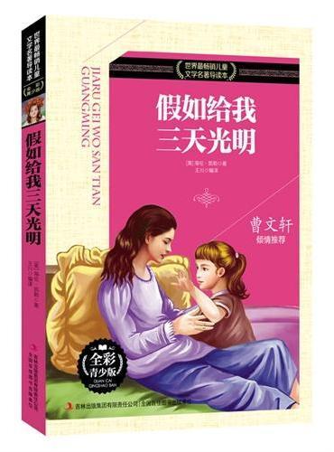 世界最畅销儿童文学名著导读本 假如给我三天光明