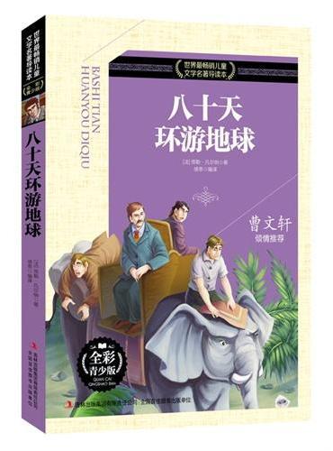 世界最畅销儿童文学名著导读本 八十天环游地球