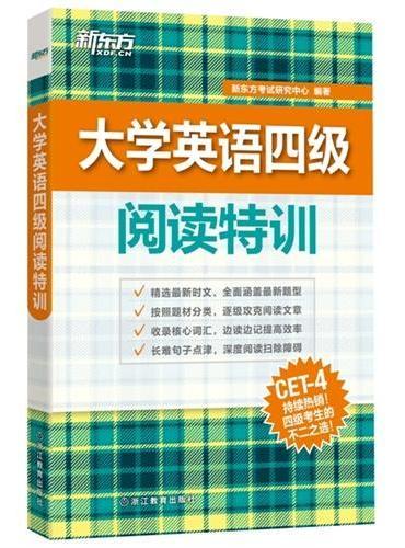 大学英语四级阅读特训