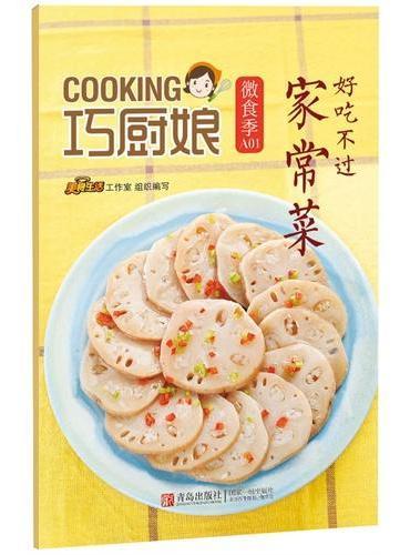 巧厨娘微食季:好吃不过家常菜 (A01)