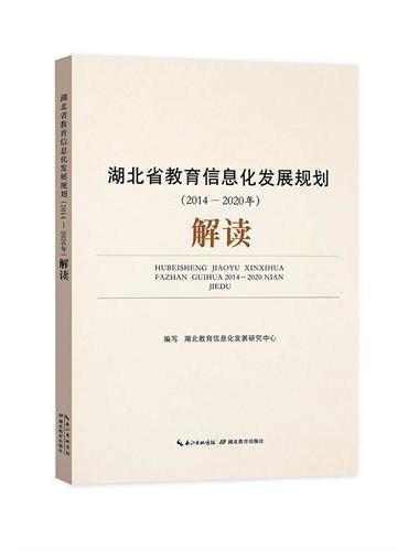 湖北省教育信息化发展规划(2014-2020年) 解读