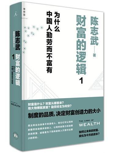 财富的逻辑1:为什么中国人勤劳而不富有