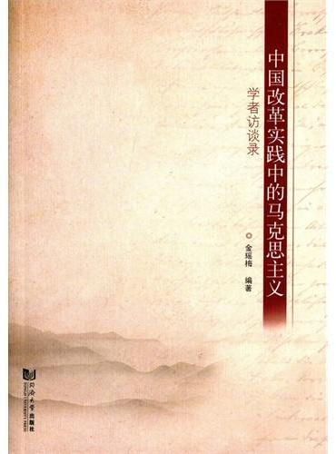 中国改革实践中的马克思主义——学者访谈录