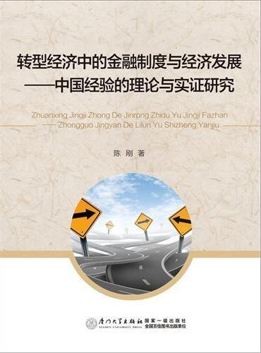 转型经济中的金融制度与经济发展——中国经验的理论与实证研究
