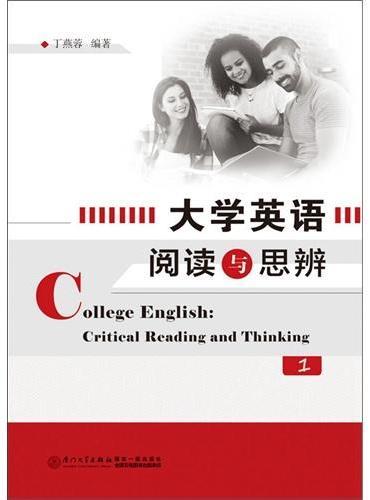 大学英语阅读与思辨(1)