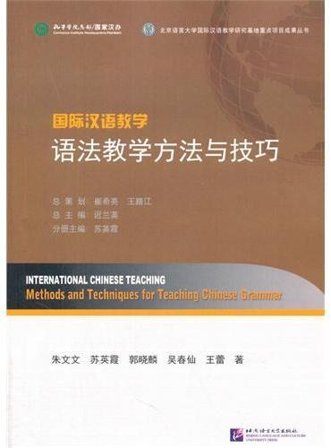 国际汉语教学 语法教学方法与技巧