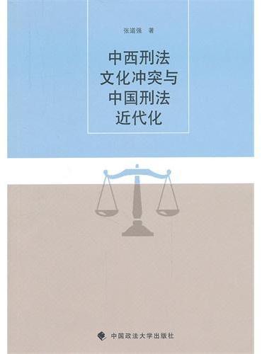 中西刑法文化冲突与中国刑法近代化