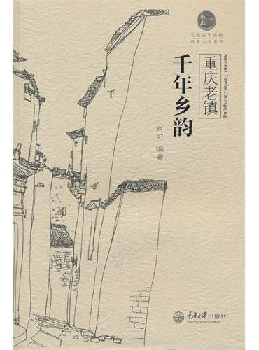 重庆老镇·千年乡韵