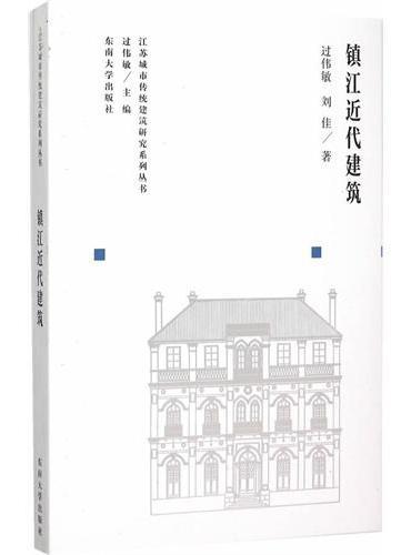 镇江近代建筑