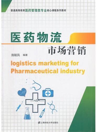 医药物流市场营销