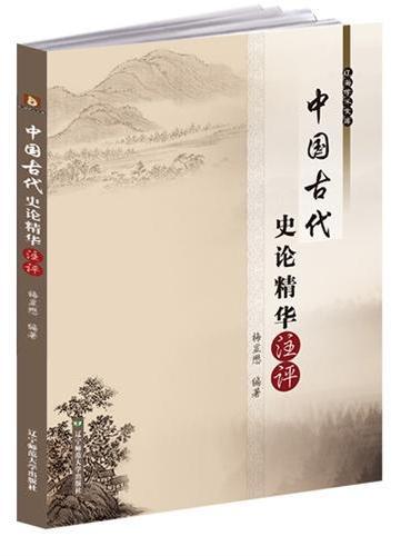 中国古代史论精华注评