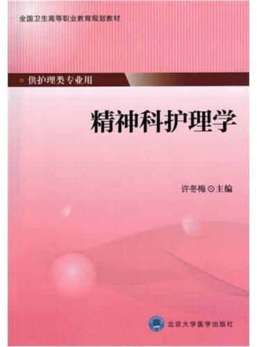 精神科护理学(全国卫生高等职业教育规划教材)