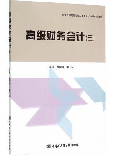 高级财务会计(三)