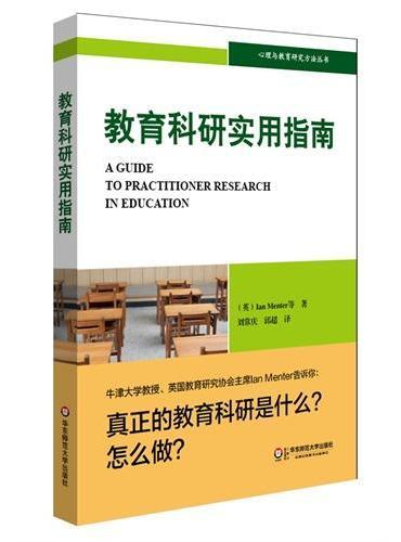 教育科研实用指南