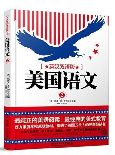 美国语文(第二册)