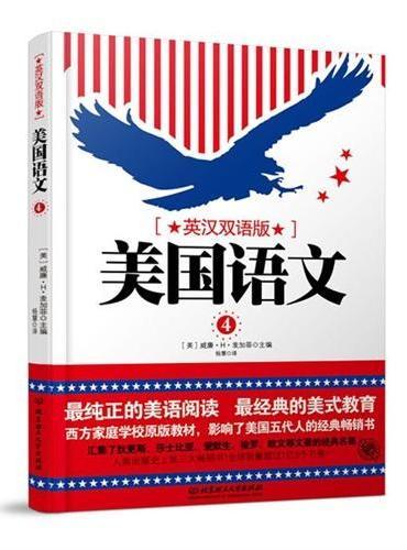 美国语文(第四册)