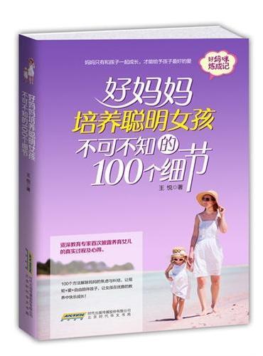 好妈妈培养聪明女孩不可不知的100个细节