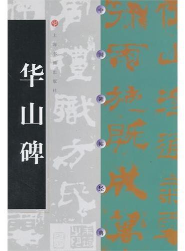 中国碑帖经典:华山碑