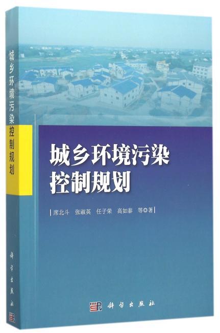 城乡环境污染控制规划